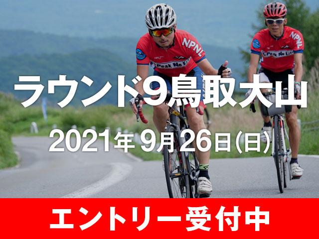 ラウンド9鳥取大山 2021年9月26日(日) エントリー受付中